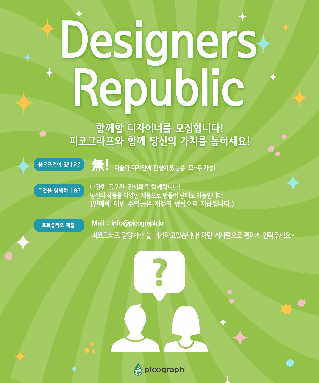 디자인 리퍼블릭 포스터
